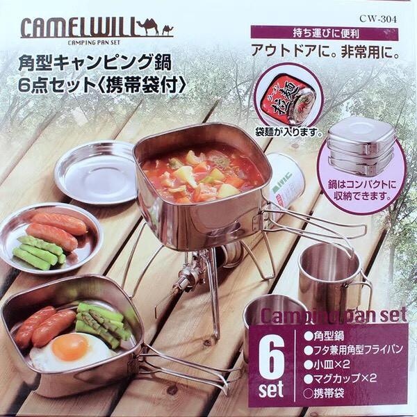 3. Bộ nồi du lịch 6 chi tiết xuất Nhật
